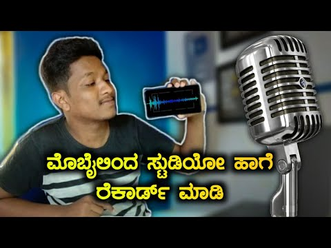 How To Record Voice Professionally On Mobile Without Background Noise U0026 Editing In Kannada
