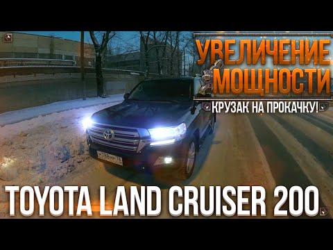Крузак На Прокачку! - Увеличение мощности Toyota Land Cruiser 200 (ЧИП-ТЮНИНГ!)