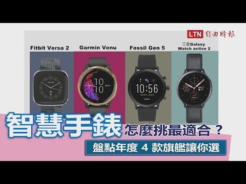 智慧手錶怎麼挑最適合?盤點年度 4 款旗艦讓你選