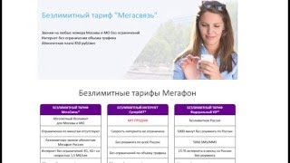 тариф безлимитный мегафон москва