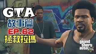 Grand Theft Auto V | Story mode | Ep.62 - Save Rama