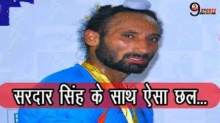 CWG में चयन न होने पर बोले सरदार सिंह, मेरे लिये सबसे दुखदायी पल...| Sardar Singh on Gold Coast CWG