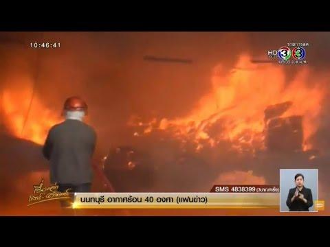 เรื่องเล่าเสาร์-อาทิตย์ ไฟโหมไหม้โรงงานเฟอร์นิเจอร์ที่ชลบุรี วอดเสียหาย 20 ล้าน (3เม.ย.59)