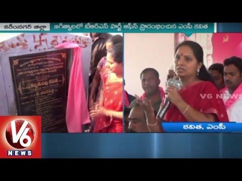 MP Kavitha Inaugurates TRS Party Office at Jagtial | Karimnagar | V6 News