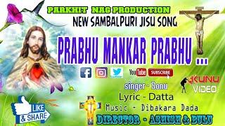 Gambar cover Prabhu mankar Prabhu  new Sambalpuri jisu song 2018