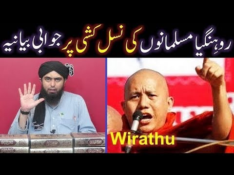 BURMA kay Rohingya MUSLIMS ki Nasal-Kushi peh Counter Narrative (By Engineer Muhammad Ali Mirza)