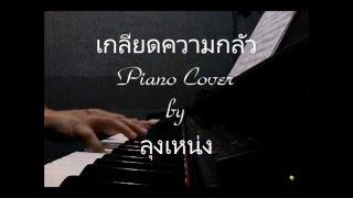 เกลียดความกลัว-Parata piano cover by ลุงเหน่ง