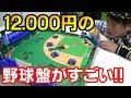 野球盤モンスターコントロールで阪神ファンとDeNAファンが対決!とにかくすごい最新機能で大盛り上がり!