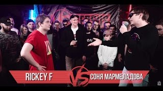 VERSUS BATTLE : Rickey F (Рики Ф) vs Соня Мармеладова (Гнойный, СЛАВА КПСС)