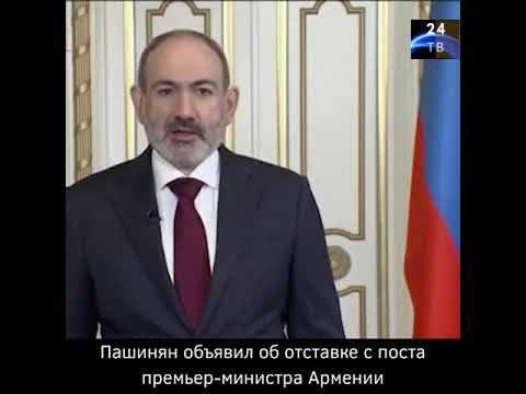 Пашинян объявил об отставке с поста премьер-министра Армении