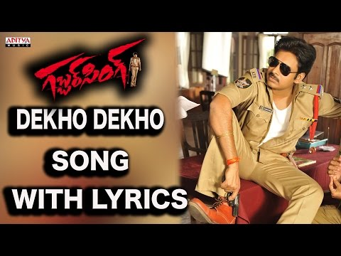 Gabbar Singh Songs W/Lyrics - Dekho Dekho Song - Pawan Kalyan, Shruti Haasan, DSP
