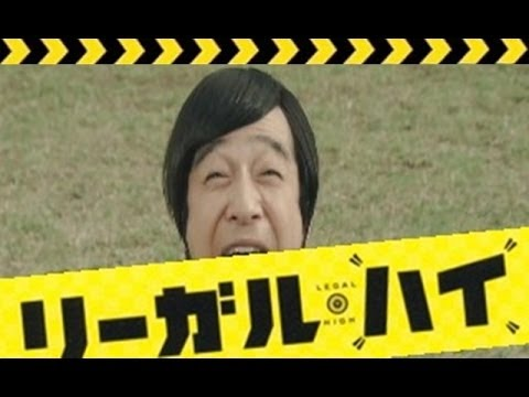 8 話 動画 リーガル ハイ 2