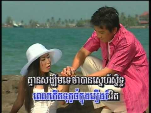 khmer song:pel dael trov yum.(karaoke)