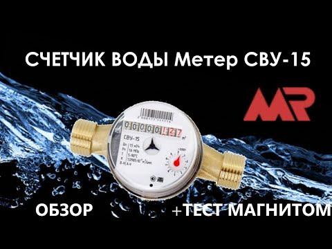 6. Обзор счетчика воды Метер