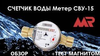 Счетчик воды МЕТЕР   METER   ОБЗОР + ТЕСТ: остановка счетчика магнитом