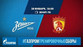 «Газпром»-тренировочные сборы: «Зенит» — «Гуанчжоу Эвергранд»