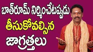 Bathroom Construction Vastu | Bathroom Vastu in Telugu | Bathroom Vastu | Bathroom Vastu Tips |Vastu