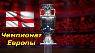 Англия на Евро плей офф