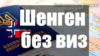 видео Безвизовые страны для Украины 2017