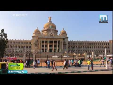 ബെംഗളുരു എന്ന സുന്ദര നഗരം  Yathra, Episode: 136 Part 1