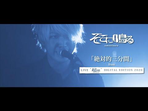 """そこに鳴る / 絶対的三分間【LIVE】from「LIVE """"超越"""" DIGITAL EDITION 2020」"""
