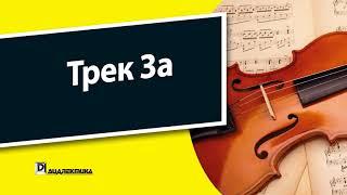 Скрипка для чайников, 2-е издание (+аудио- и видеокурс)