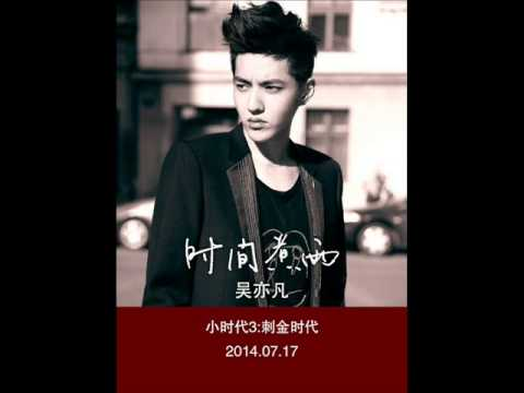 Wu Yi Fan (吴亦凡) -  时间煮雨 (Time Boils The Rain)  [Tiny Times 3 OST]