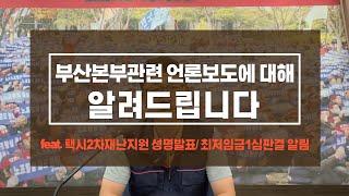 2차재난지원금 법인택시 포함촉구 성명/최저임금소송 1심…
