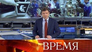 """Выпуск программы """"Время"""" в 21:00 от 13.12.2019"""