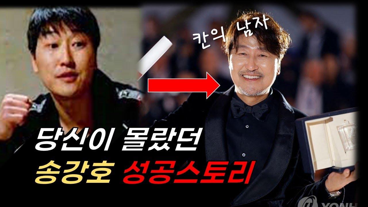 송강호편(feat.기생충) - 탑골공원 대화를 위한 대중문화 이야기