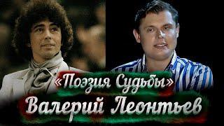 Валерий Леонтьев -- док. фильм Е. Понасенкова