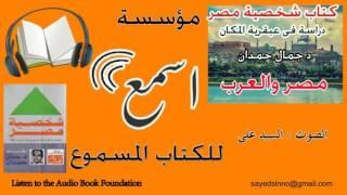 شخصية مصر  جمال حمدان   مصر والعرب