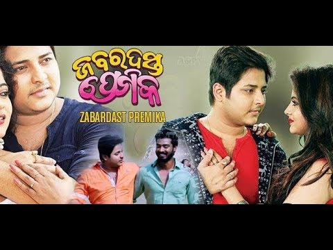 zabardast-premika-odia-movie-|-full-movie-hd-|-babushan-|-jhillik-bhattacharjee