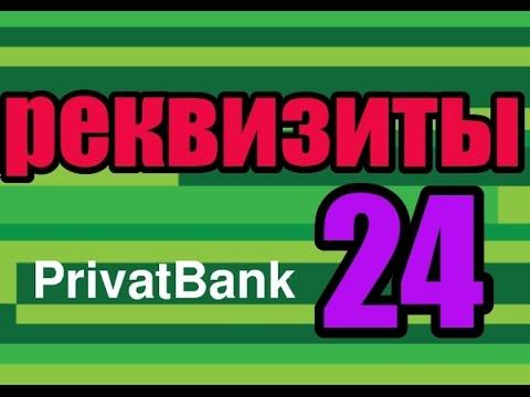 где узнать реквизиты банка