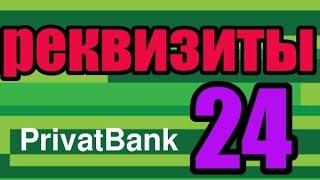 ⌨Где узнать реквизиты банка Приват24 \ Where can I find details of the bank Privat24