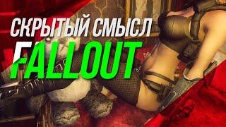 Скрытый смысл Fallout - Анализ вселенной и лора