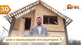 Дом с мансардой или 2х этажный, Что выгоднее?!