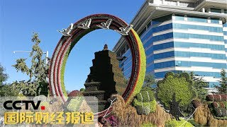 [国际财经报道] 北京:9月21日至23日将进行国庆第三次全流程演   CCTV财经
