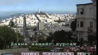 Salhi - Uhaarch amjaagui buhnii chini tuluu (Karaoke)