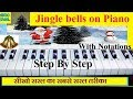Gambar cover Jingle Bells Piano Tutorial Step By Step With Notations Slow & Easy Tutorial  Hindi