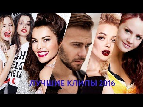 Лучшие клипы 2016 года (Ello)