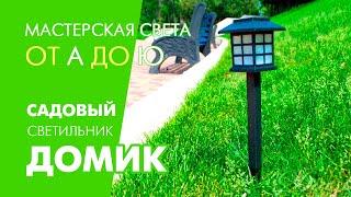 """Как светит и работает садовый светильник на солнечной батарее """"Домик"""". Обзор Lemanso CAB121"""