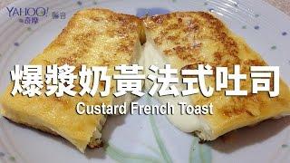 (Yahoo 小當家) 爆漿奶黃法式吐司/Custard French Toast