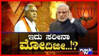 Public TV Special | PM Modi Unhappy With BSY Over Operation Failure? | Feb 12, 2019
