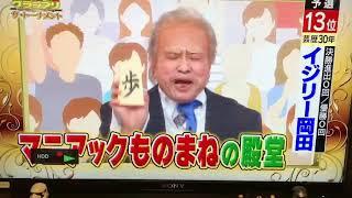 日本テレビのものまねグランプリ。 イジリー岡田さんのネタに綾野剛のそ...