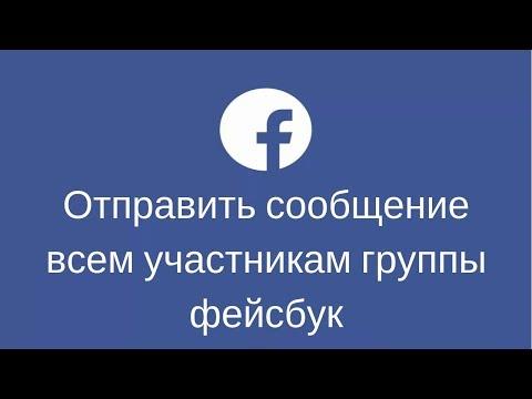 Отправить сообщение всем участникам группы фейсбук