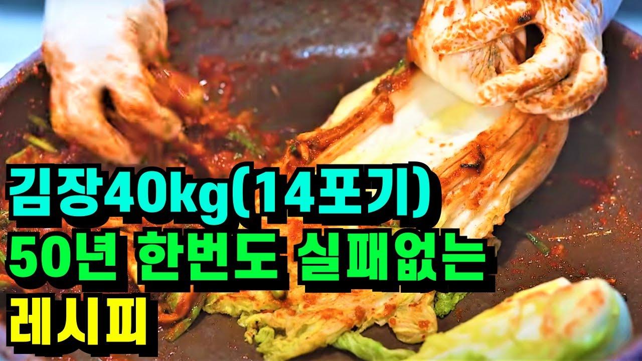 김장김치 2가지 방법💚이렇게 담가야 시원하고 아삭/2년 지나도 물러짐 NO/ 만능 김장김치양념만들기