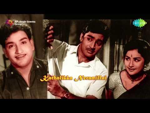Kadhalikka Neramillai | Tamil Movie Audio Jukebox