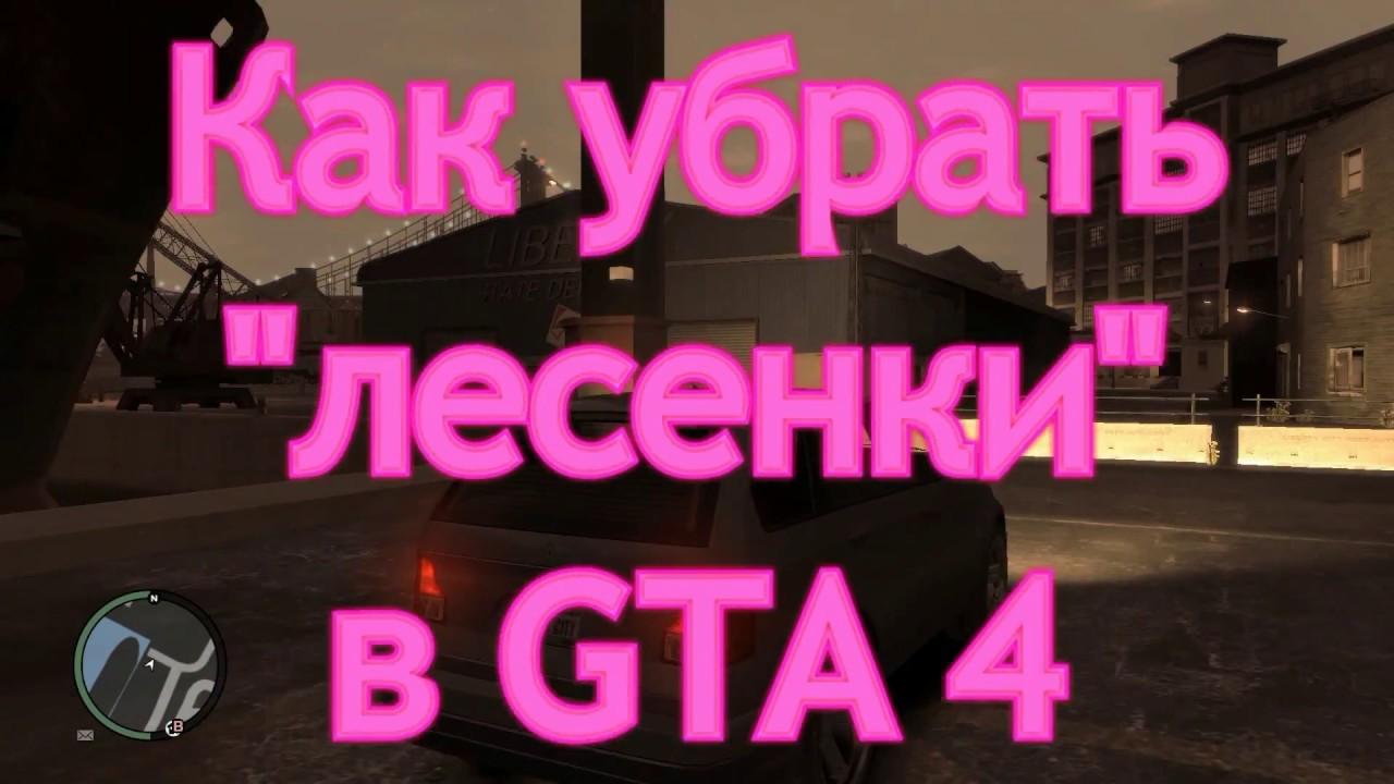 Commandline скачать gta 4