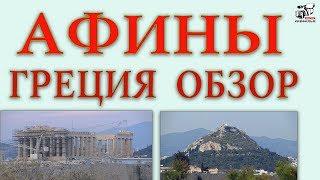 видео Город Афины - столица Греции
